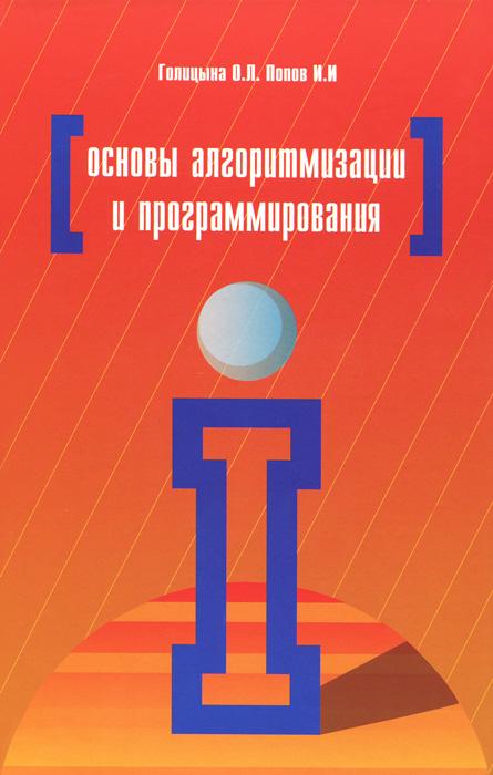 О. Л. Голицына, И. И. Попов Основы алгоритмизации и программирования. Учебное пособие ноутбук для программирования 2017