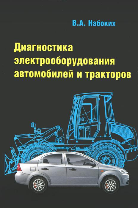 Диагностика электрооборудования автомобилей и тракторов. Учебное пособие