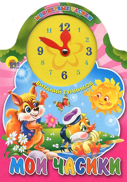 Виталий Тунников Мои часики. Книжка-игрушка часики мягкие мои первые часы k s kids