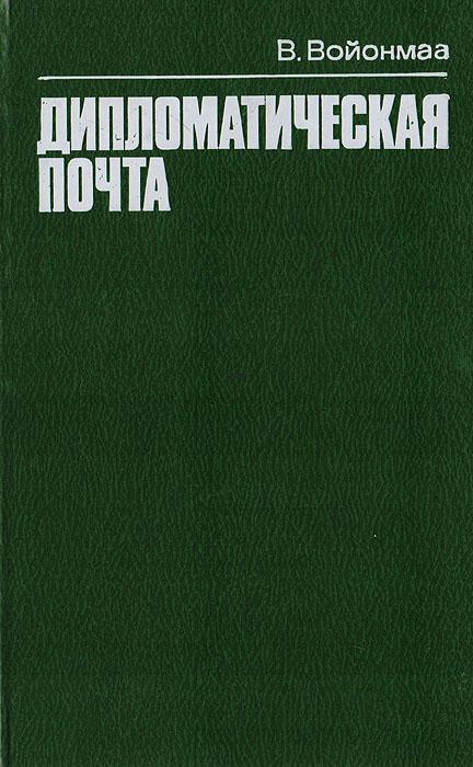 Войонмаа В. Дипломатическая почта в н барышников вступление финляндии во вторую мировую войну 1940 1941 гг