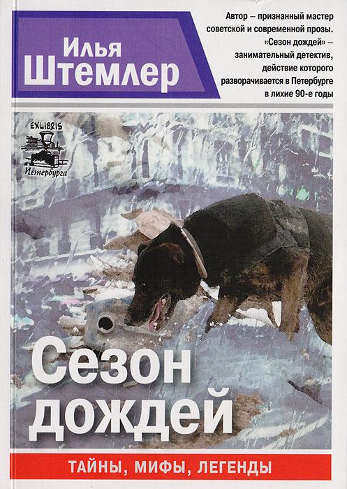 Илья Штемлер Сезон дождей владимир колычев сезон свинцовых дождей