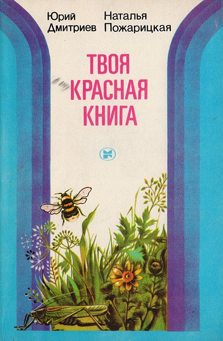 Дмитриев Ю.Д., Пожарицкая Н. М. Твоя Красная книга