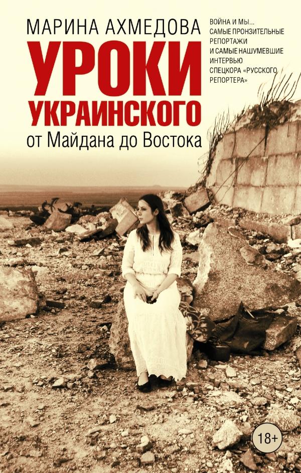 Марина Ахмедова Уроки украинского. От Майдана до Востока