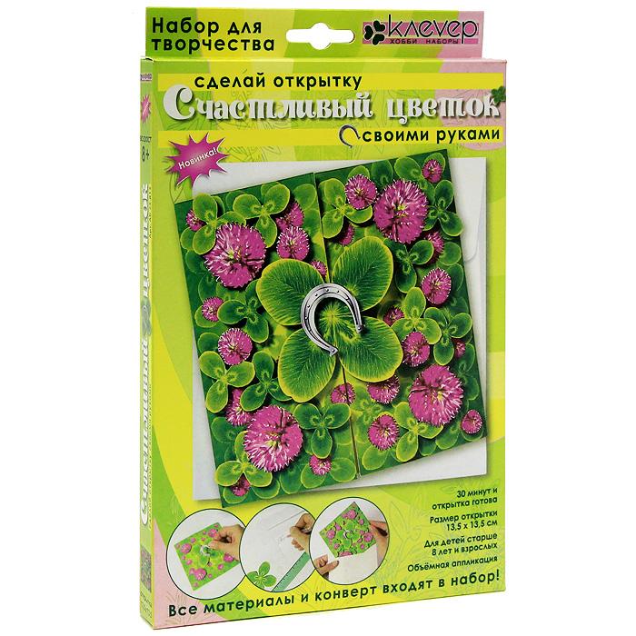 Нарисовать, набор для изготовления открытки васильковый цветок