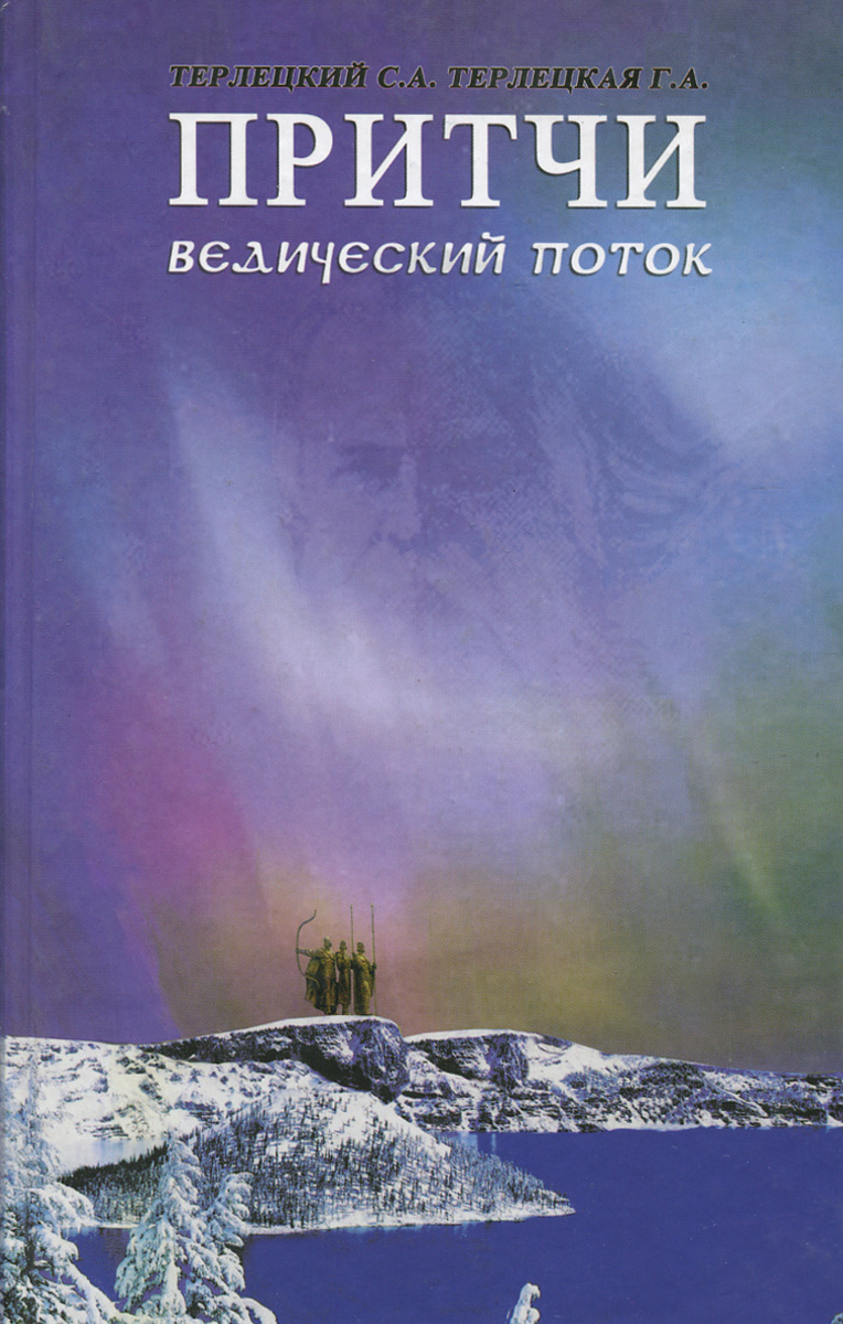 С. А. Терлецкий, Г. А. Терлецкая Притчи. Ведический поток в в лавский притчи человечества 3
