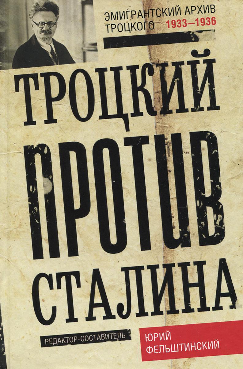 Троцкий против Сталина. Эмигрантский архив Л. Д. Троцкого. 1933-1936 гг.