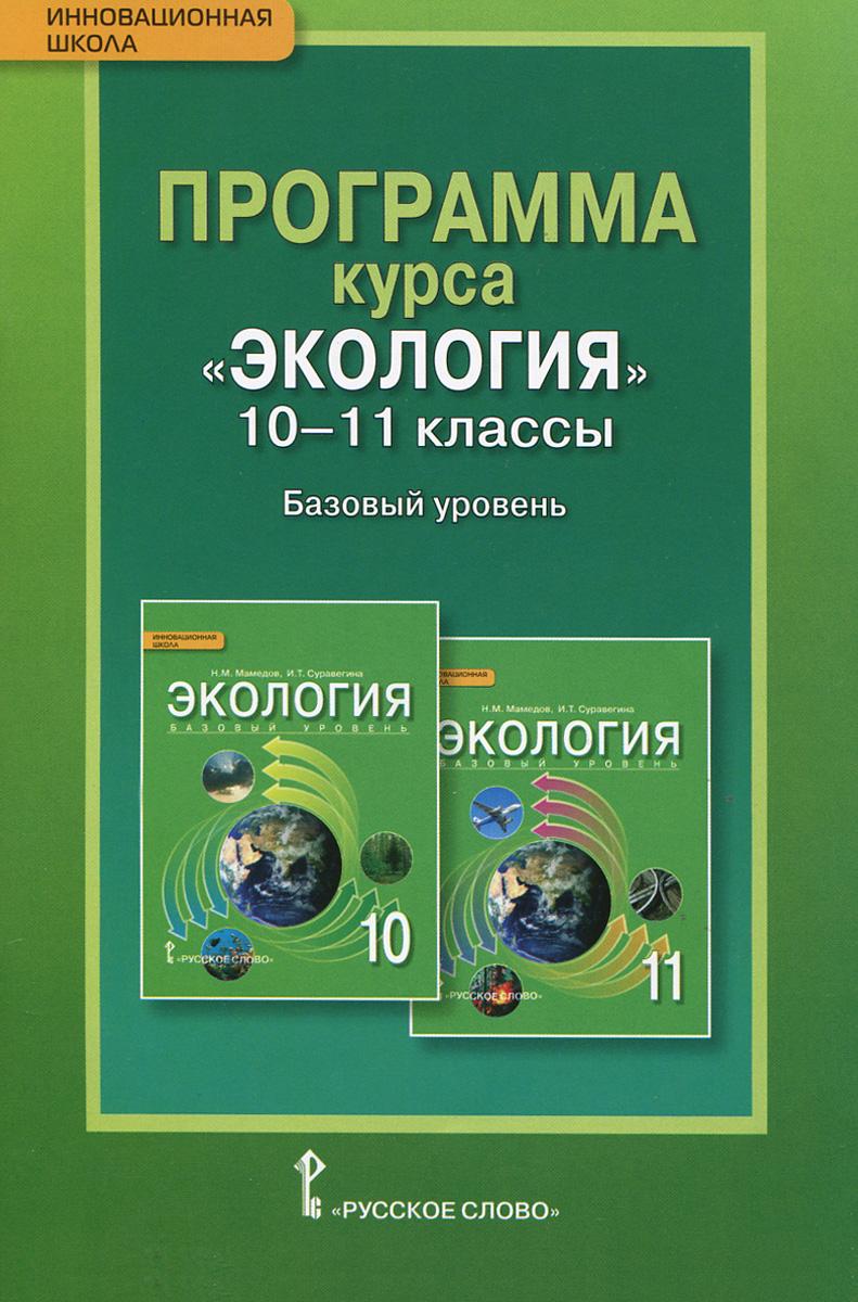 Н. М. Мамедов, И. Т. Суравегина Экология. 10-11 классы. Базовый уровень. Программа курса