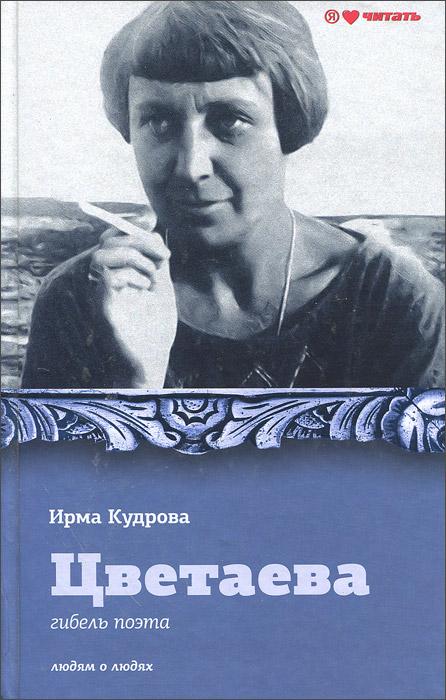 Ирма Кудрова Цветаева. Гибель поэта