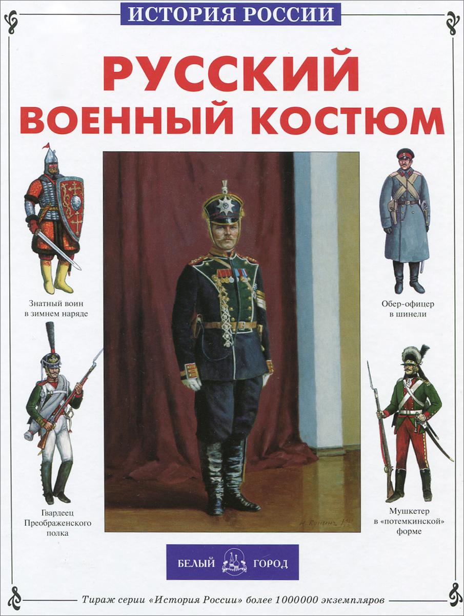 Юрий Каштанов. Русский военный костюм