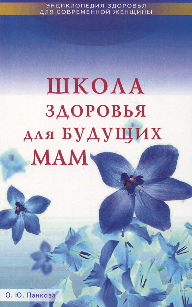 цена на О. Ю. Панкова Школа здоровья для будущих мам