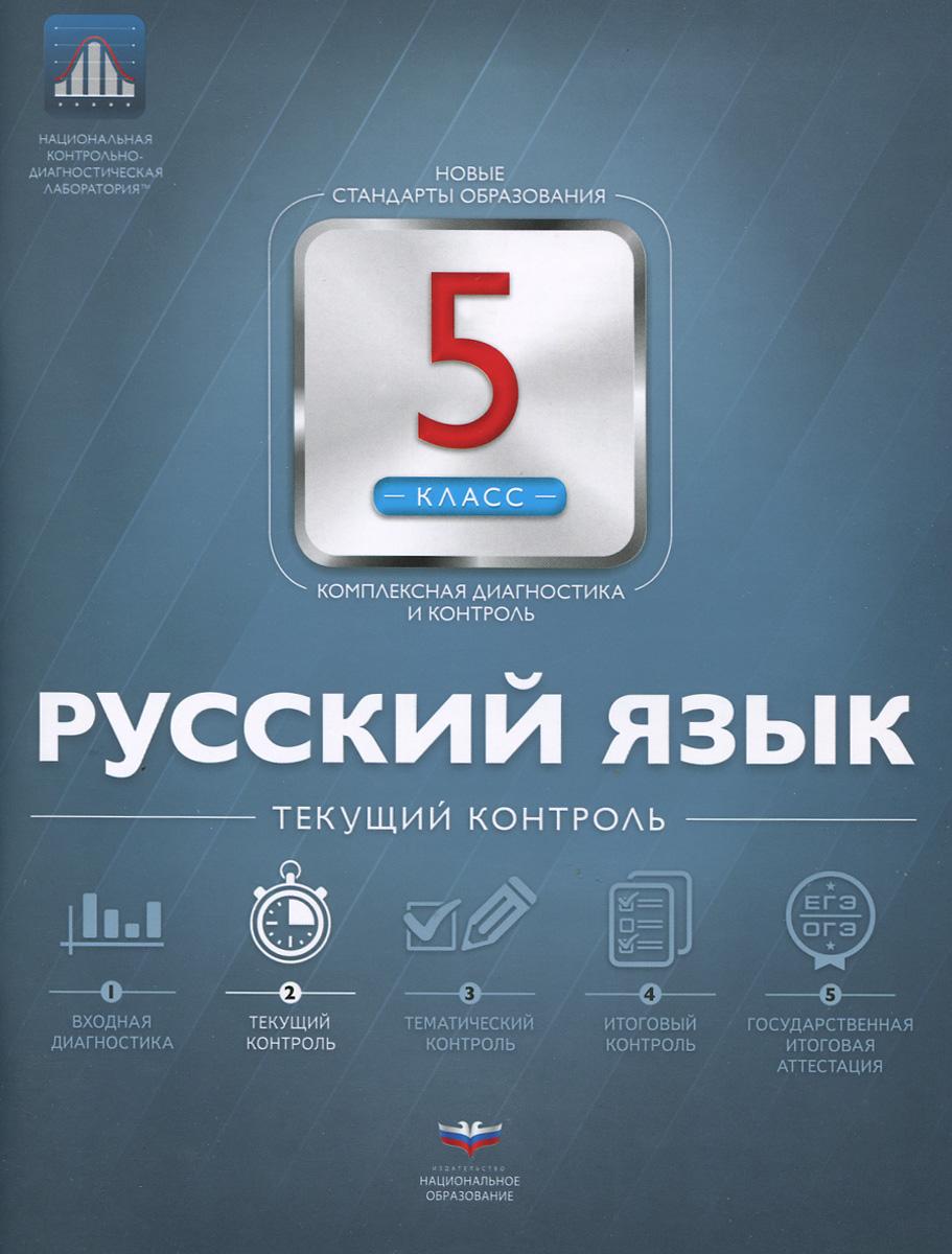 Е. Ю. Геймбух, Н. М. Девятова Русский язык. 5 класс. Текущий контроль