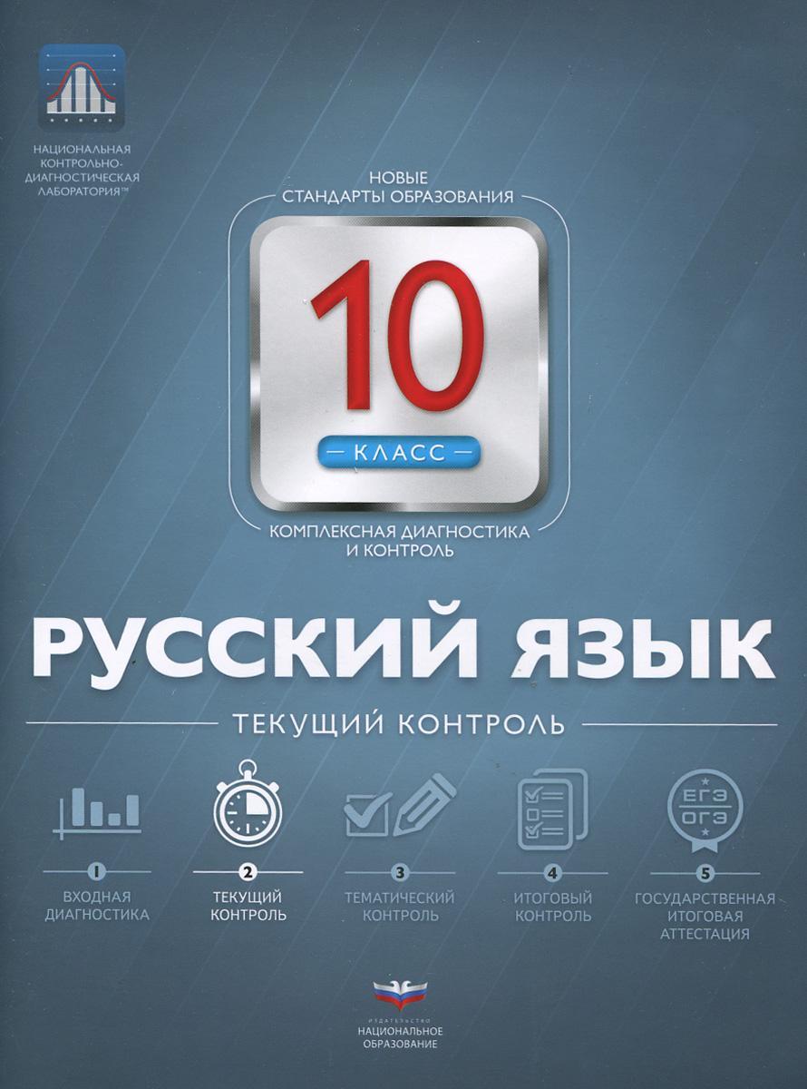 Е. Ю. Геймбух, Н. М. Девятова Русский язык. 10 класс. Текущий контроль