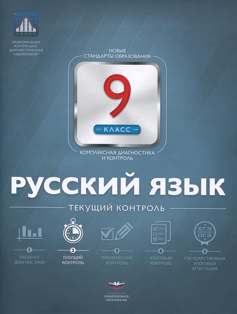 Е. Ю. Геймбух, Н. М. Девятова Русский язык. 9 класс. Текущий контроль