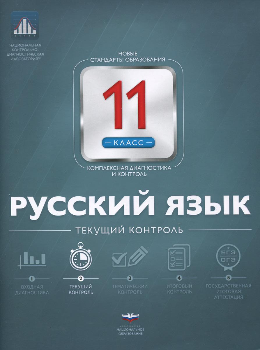 Е. Ю. Геймбух, Н. М. Девятова Русский язык. 11 класс. Текущий контроль