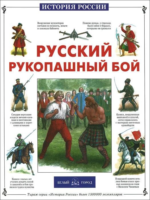 Юрий Каштанов. Русский рукопашный бой