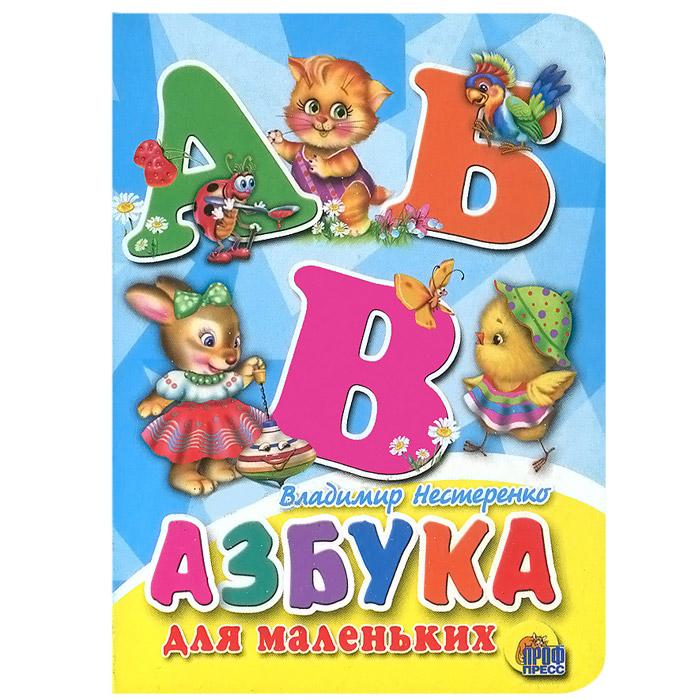 Фото - Владимир Нестеренко Азбука для маленьких азбука домоводства для больших и маленьких