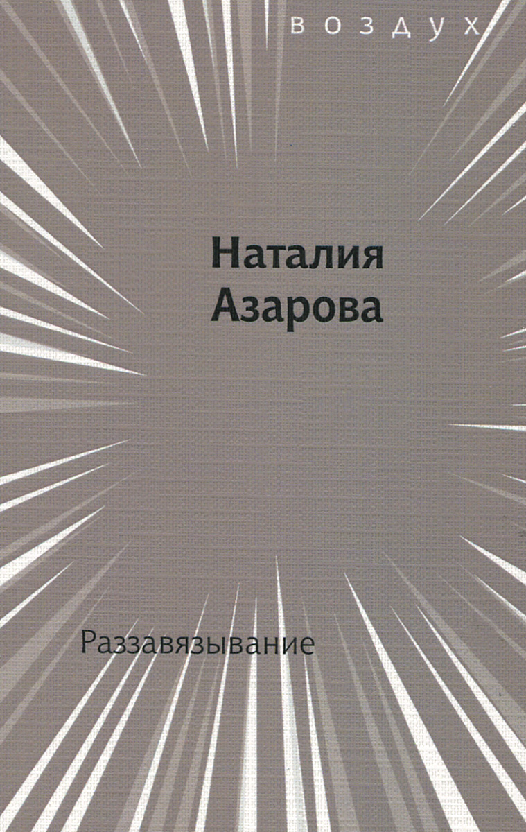Наталия Азарова Раззавязывание