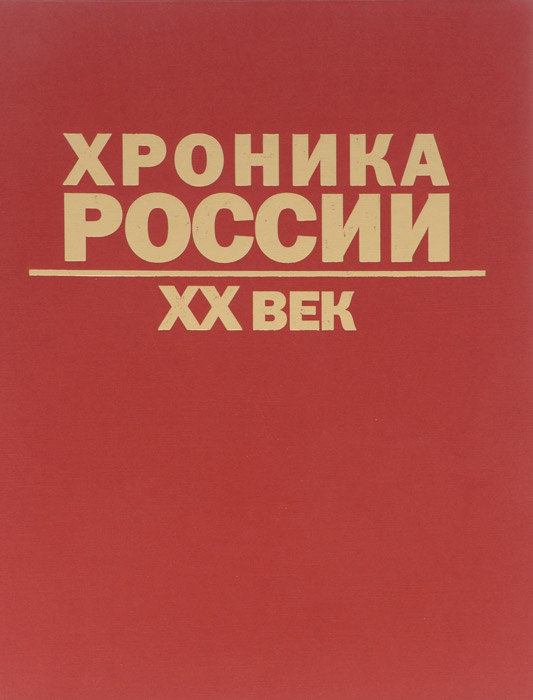 Хроника России. XX век