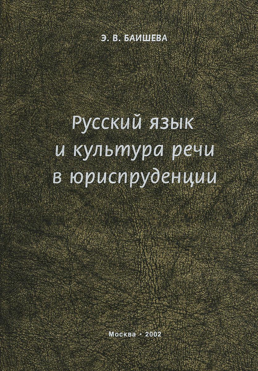 Русский язык и культура речи в юриспруденции. Учебник. Доставка по России