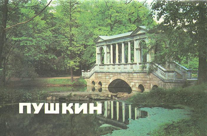 Г. Д. Ходасевич Пушкин. Музеи и парки кожаные парки