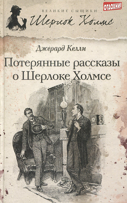 Джерард Келли Потерянные рассказы о Шерлоке Холмсе дэн симмонс пятое сердце роман о шерлоке холмсе