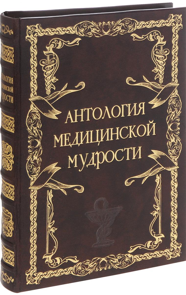 """""""Антология медийинской мудрости"""""""