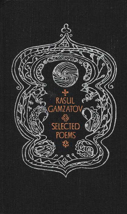 Gamzatov Rasul Gamzatov Rasul: Selected Poems gamzatov rasul gamzatov rasul selected poems