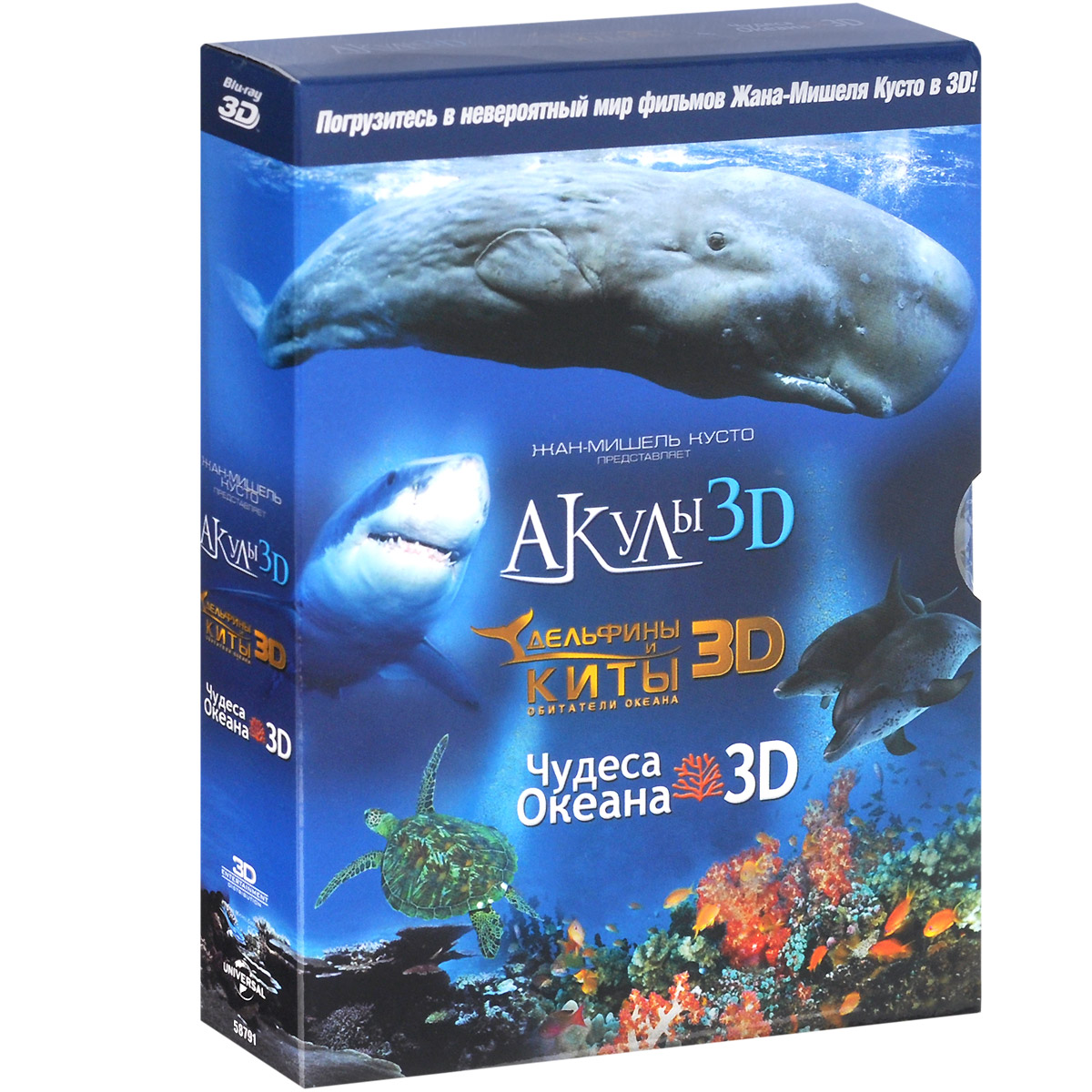 Жан-Мишель Кусто: Акулы / Дельфины и киты / Чудеса океана 3D и 2D (3 Blu-ray) стартрек бесконечность blu ray 3d 2d