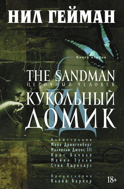 Книга The Sandman. Песочный человек. Книга 2. Кукольный домик. Нил Гейман