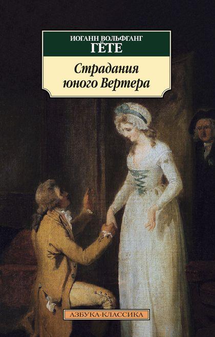 Иоганн Вольфганг Гете Страдания юного Вертера
