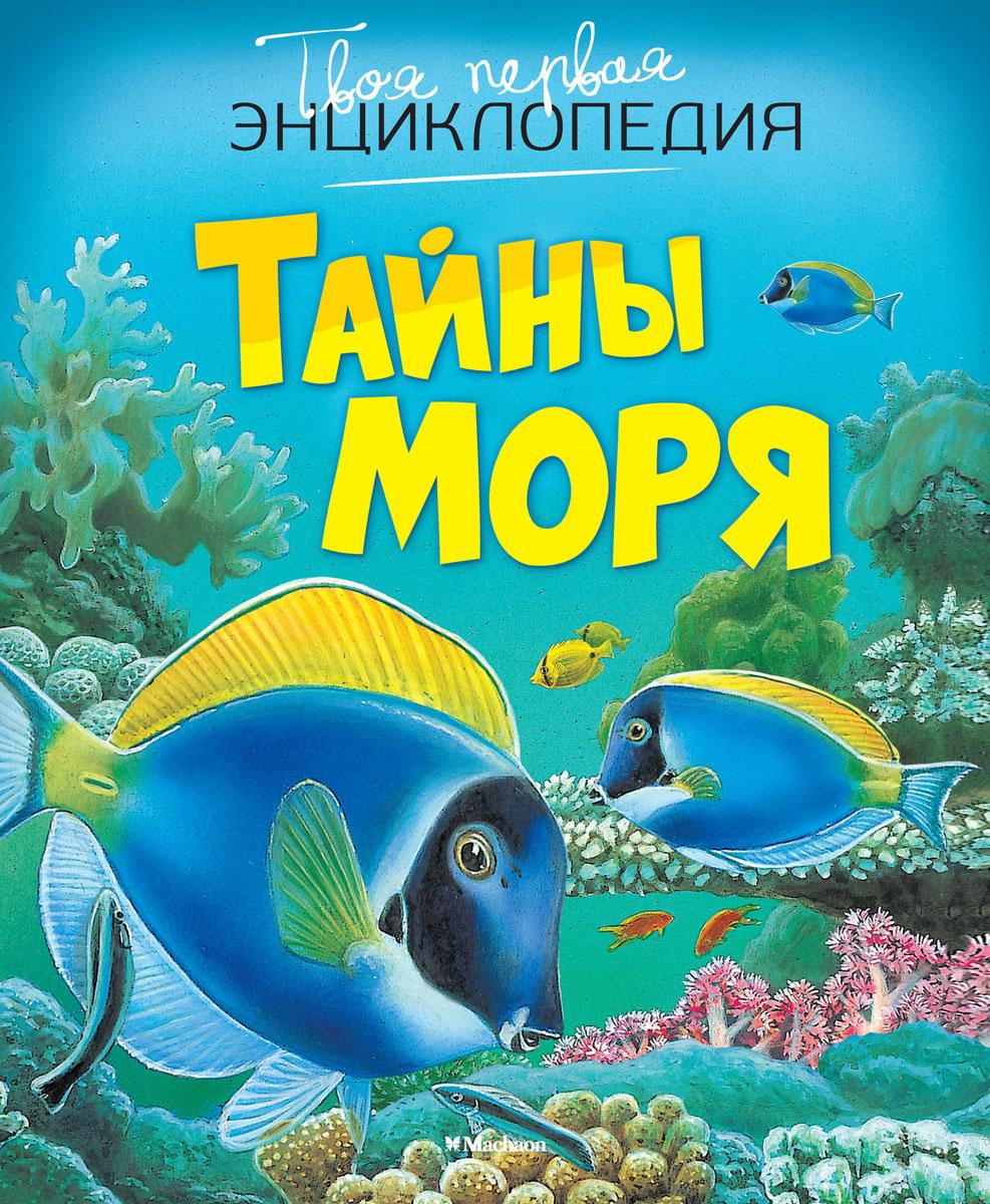 Эмили Бомон Тайны моря