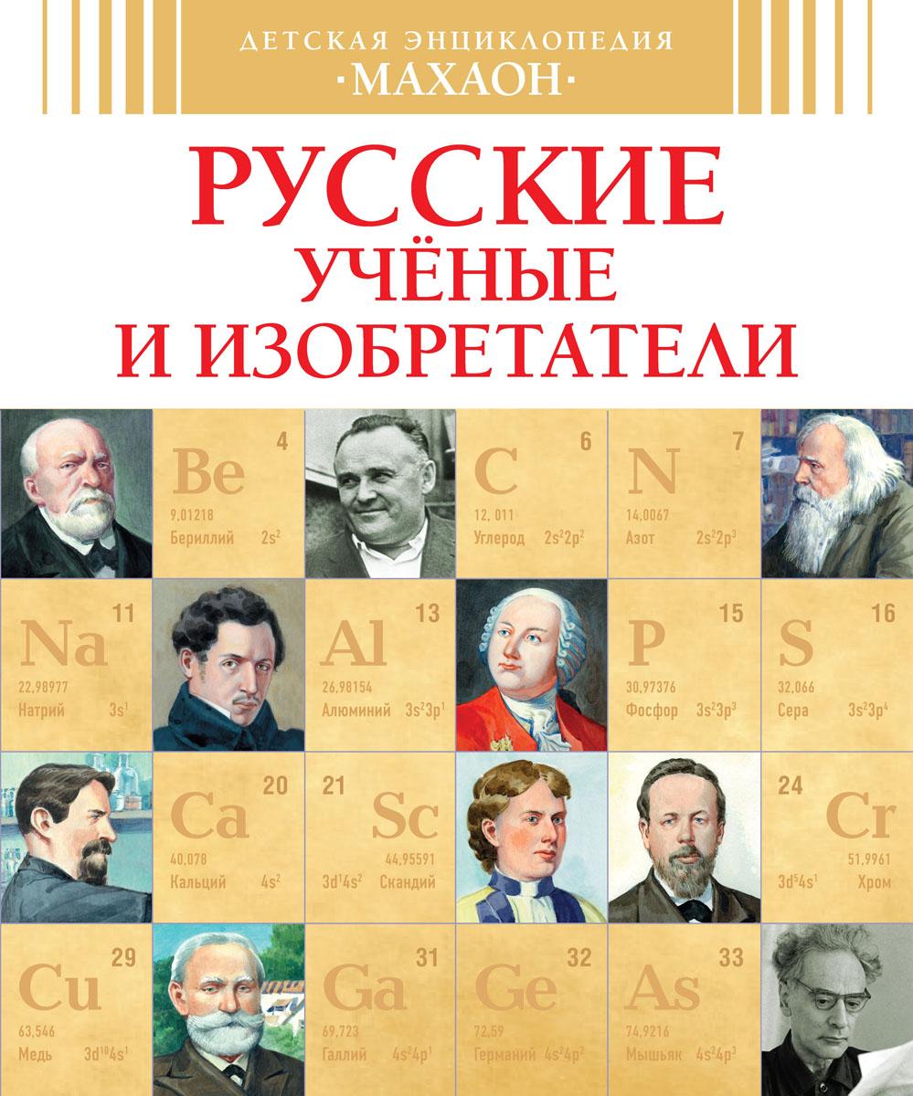 Владимир Малов Русские ученые и изобретатели