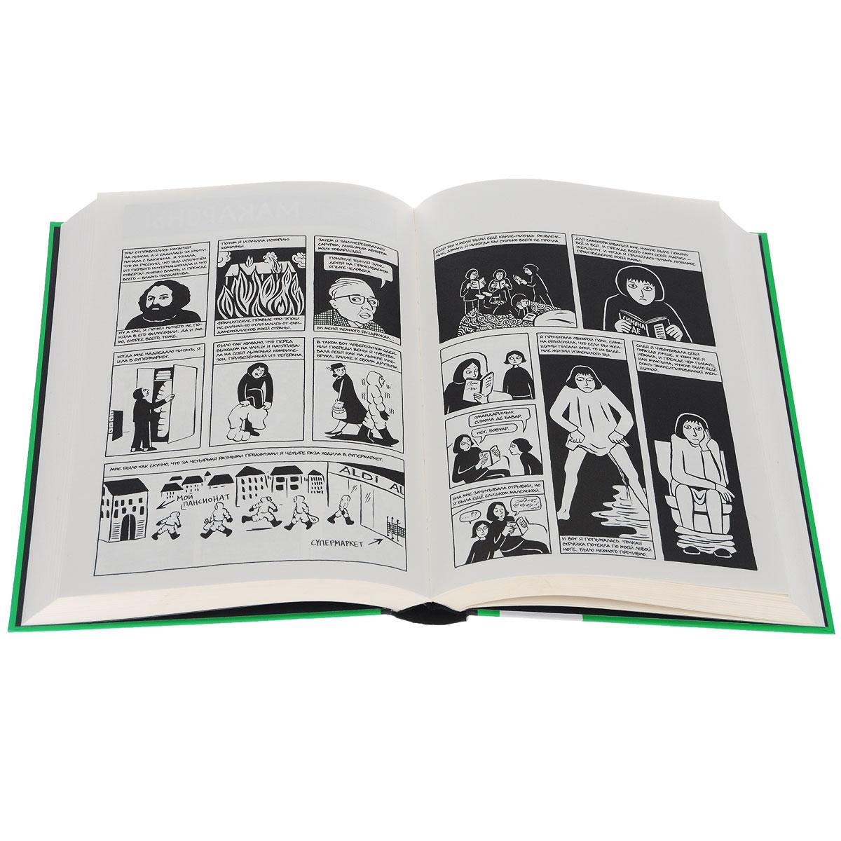 Персеполис. Автобиографический роман Трагическая история Ирана - шахский...