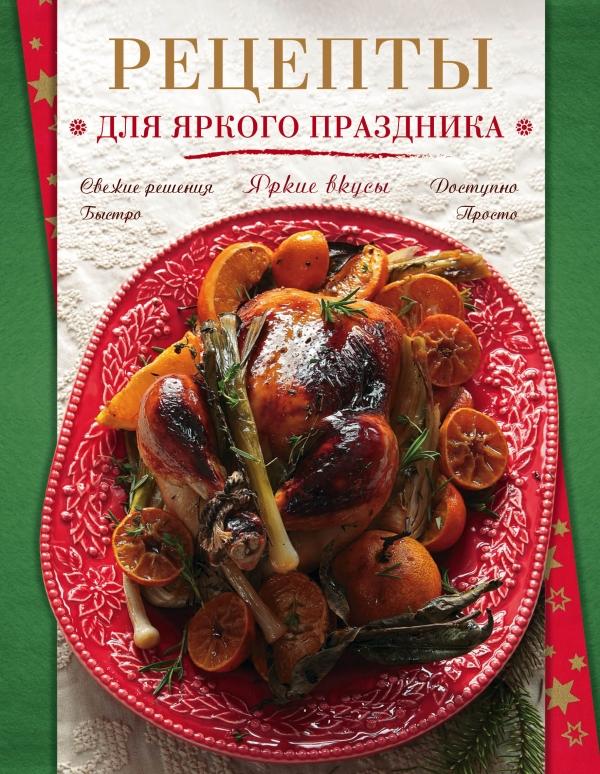Рецепты для яркого праздника ильичева с ред рецепты для яркого праздника яркие вкусы свежие решения доступно быстро просто