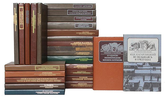 Серия Писатели о писателях (комплект из 25 книг) серия писатели о писателях комплект из 29 книг