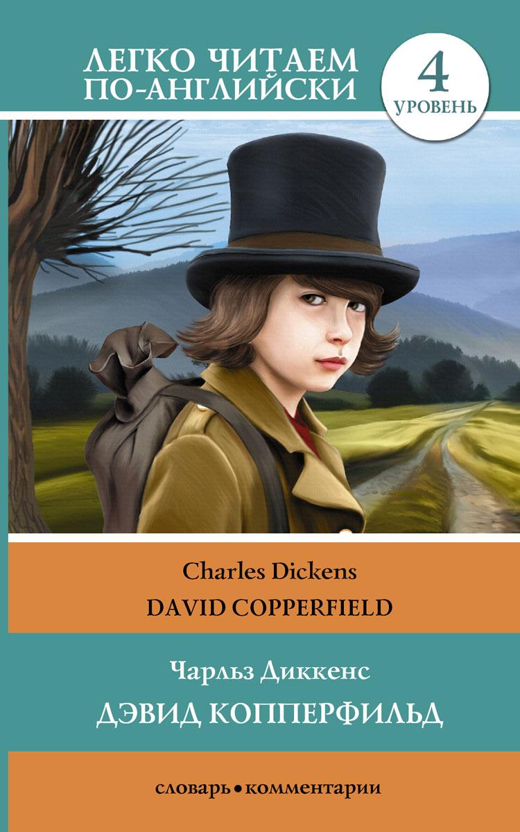 Ч. Диккенс Дэвид Копперфильд. Уровень 4 / David Copperfield