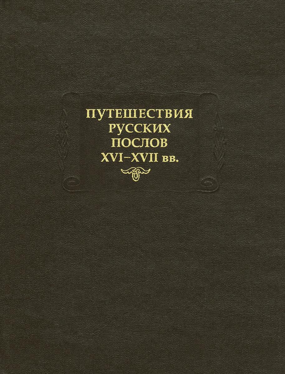 Путешествия русских послов XVI-XVII вв. проезжая по московии россия xvi xvii веков глазами дипломатов