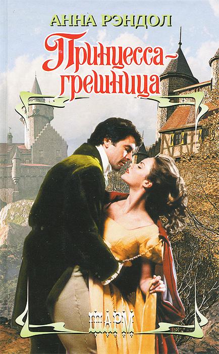 Анна Рэндол Принцесса-грешница