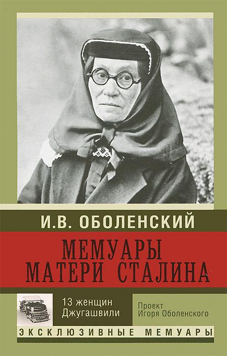 Оболенский И.В. Мемуары матери Сталина. 13 женщин Джугашвили оболенский и мемуары матери сталина 13 женщин джугашвили