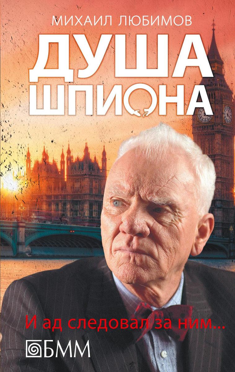 Михаил Любимов Душа шпиона. И ад следовал за ним…
