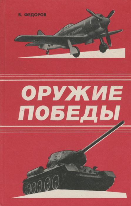 В. Федоров Оружие победы