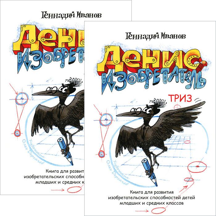 Геннадий Иванов Денис-изобретатель (комплект из 2 книг)