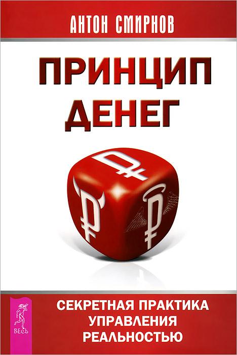 Харизматичный лидер. Принцип денег (комплект из 2 книг) Более подробную информацию о книгах...
