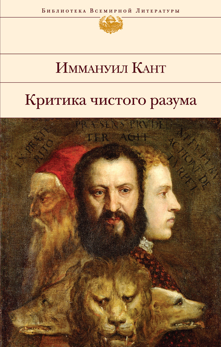Иммануил Кант Критика чистого разума цена
