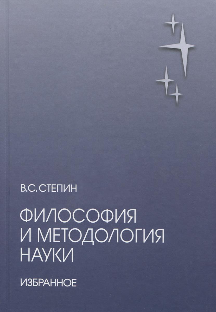 В. С. Степин Философия и методология науки