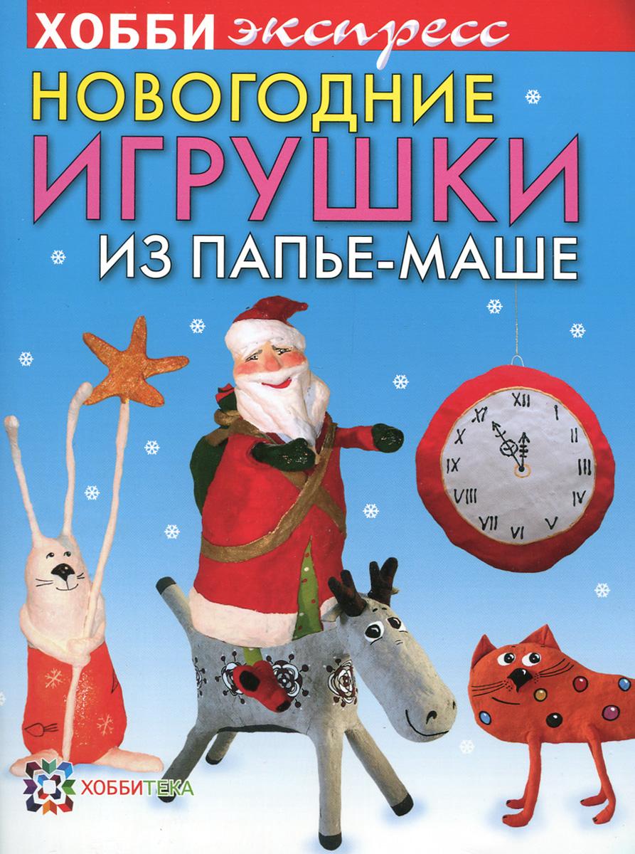 Н. И. Дерябина Новогодние игрушки из папье-маше