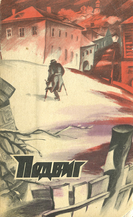 В. Кин, Г. Бакланов Подвиг, №4, 1977