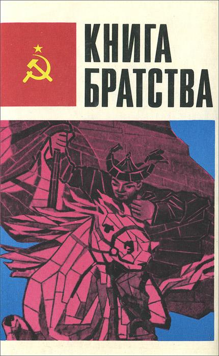 Книга братства виноградова мазур е кстовские огни историко краеведческий и литературно художественный альманах