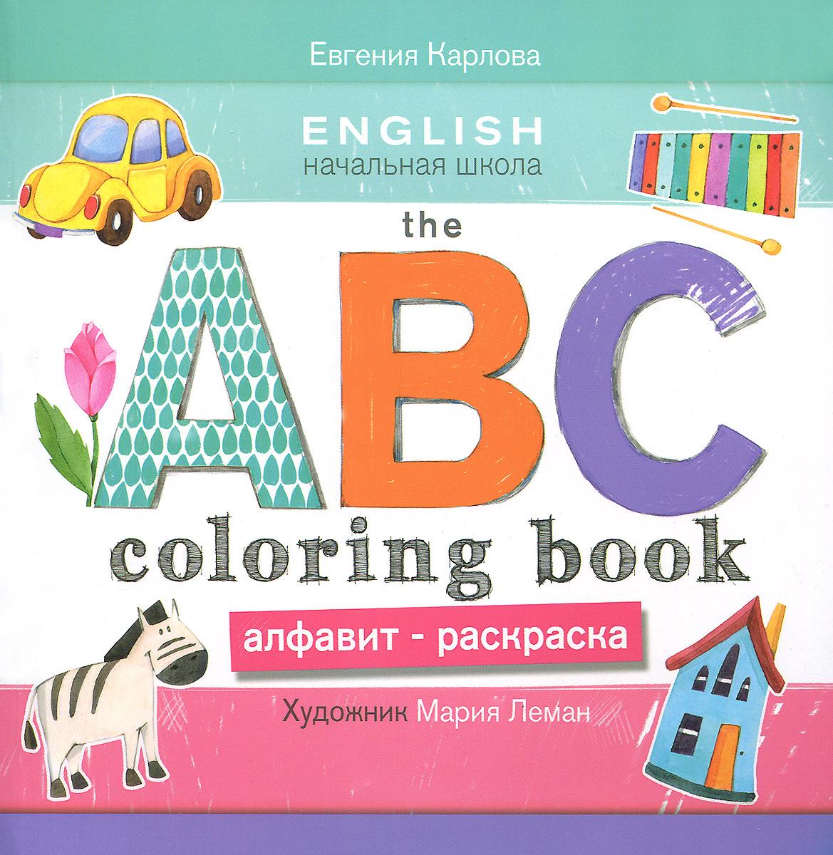 Е. Л. Карлова The ABC Coloring Book / Алфавит-раскраска макси раскраска английский алфавит