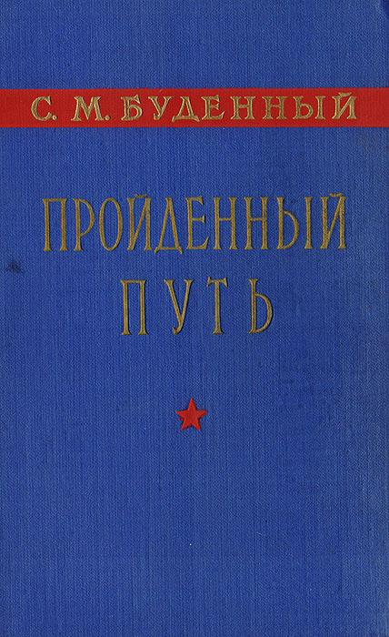 Буденный С. Пройденный путь. Книга 1
